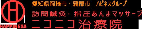 愛知県岡崎市・蒲郡市 ハピネスグループ 訪問鍼灸・指圧あんまマッサージ ニコニコ治療院